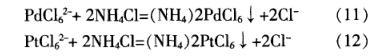 铂钯精矿电控除杂提取贵金属金铂钯分析(一)